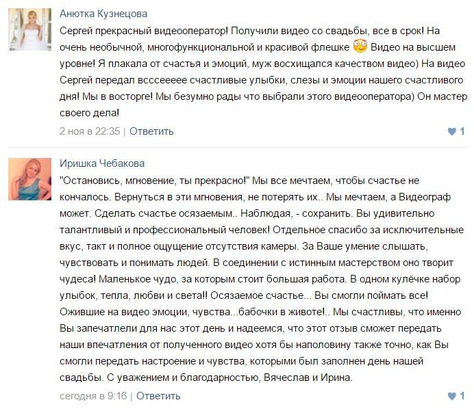Сергей Йегрес - Отзывы